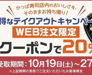 回転情報~かっぱ寿司さん、WEB注文限定 お得なクーポンで20%オフ!お得なテイクアウトキャンペーン