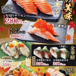 回転情報~魚屋の寿し魚錠さん、美味旬鮮秋の美味サーモン