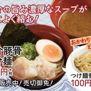 回転情報~吟味スシローさん、魚介の旨み濃厚なスープが麺によく絡む! 魚介豚骨つけ麺