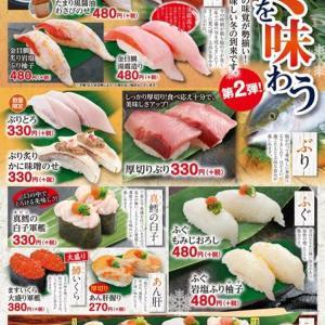 回転情報~磯のがってん寿司さん、冬メニュー第2弾