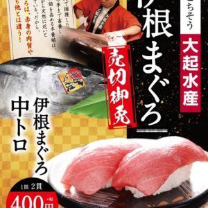 回転情報~大起水産回転寿司さん、伊根まぐろ入荷!!