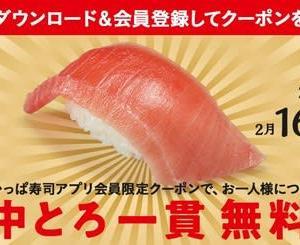 回転情報~かっぱ寿司さん、毎月16日はトロの日。2月も3日間!【2月16日(日)17日(月)18日(火)】