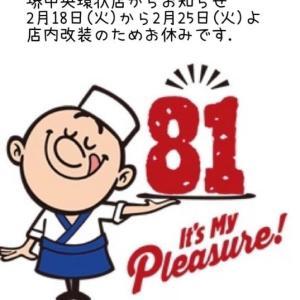 回転情報~江戸前回転鮨弥一堺中央環状店さん、店内改装