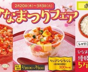 回転情報~かっぱ寿司さん、ひなまつりフェア開催!