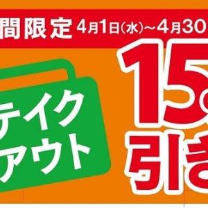 回転情報~廻鮮寿司魚座さん、テイクアウト15%引き