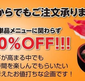 回転情報~丸忠グループさん各店舗、お持ち帰り限定メニュー全品10%OFF!