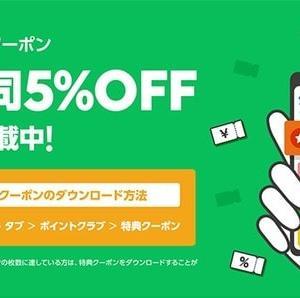 回転情報~無添くら寿司さん、LINE Pay特定クーポン