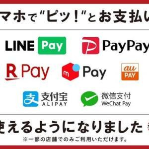 回転情報~吟味スシローさん、LINE Pay・PayPay・楽天ペイ・メルペイ・au PAYに加えて、WeChatPay・Alipayでのお支払いが可能な店舗が増加中