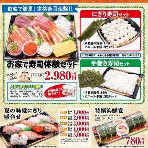 回転情報~大起水産回転寿司さん、お持ち帰り寿司フェア実施中