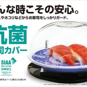 回転情報~くら寿司なんば日本橋店さん、最先端の新型コロナウイルス感染症対策を実施!