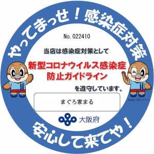 回転情報~回転寿司まぐろ家まるさん、新型コロナウイルス感染症防止ガイドライン順守ステッカー入手