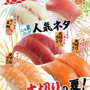 回転情報~吟味スシローさん、この夏だけ!人気ネタ100円の夏!大切りの夏!
