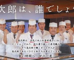 回転情報~活魚廻転寿司にぎり長次郎さん、営業時間変更についてのお知らせ