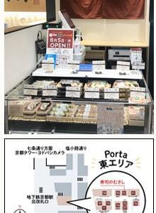 回転情報~寿しのむさしPorta店さんオープン