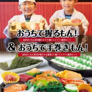 回転情報~金沢まいもん寿司さん、【おうちで握るもん】&【おうちで手巻きもん】新登場!