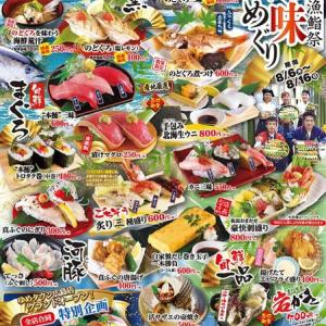 回転情報~回転寿司すし丸さん、「暑さも忘れる大漁鮨祭」開始
