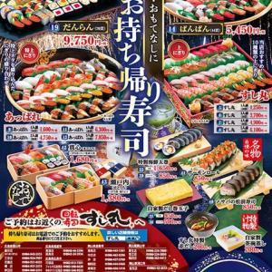 回転情報~回転寿司すし丸さん、夏の集い・おもてなしに お持ち帰り寿司