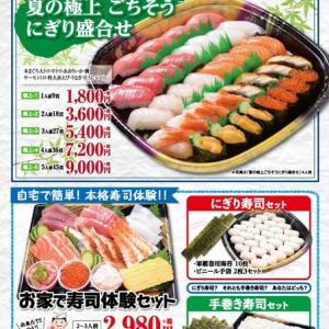 回転情報~大起水産回転寿司さん、夏のごちそうお持ち帰り寿司フェア