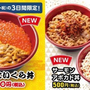 回転情報~はま寿司さん、特上うにいくら丼&ワンコイン丼ぶり2種登場!