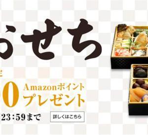 回転情報~無添くら寿司さん、くら特製おせち Amazonサイト限定10,000ポイントプレゼント