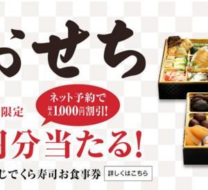 回転情報~無添くら寿司さん、くら特製おせち くら寿司公式サイト限定 くら寿司お食事券最大1万円分当たる!