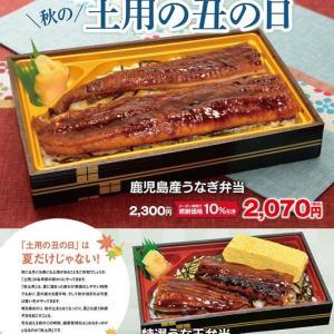 """回転情報~廻鮮寿司海座さん、""""秋の土用の丑の日""""うなぎ弁当販売します。"""