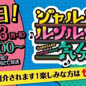 回転情報~吟味スシローさん、明日!テレビ愛知/テレビ東京系列にて放送の『ジャルジャルンルン気分♪』でスシロー寿司が紹介されます!