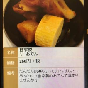 回転情報~廻鮮寿し丸徳園田店さん、自家製ミニおでん