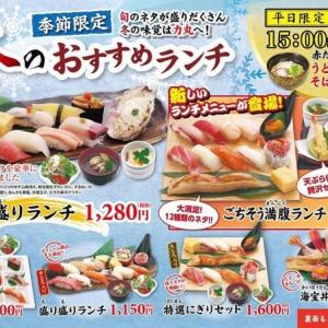 回転情報~播磨の活魚にぎり力丸さん、「ごちそう満腹ランチ」