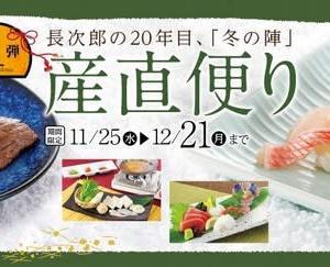 回転情報~活魚廻転寿司にぎり長次郎さん、長次郎の20年目、「冬の陣」産直便り