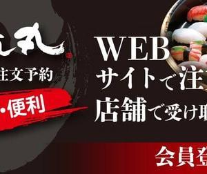 回転情報~回転寿司すし丸さん、一部店舗にて、お持ち帰りWeb予約受付開始