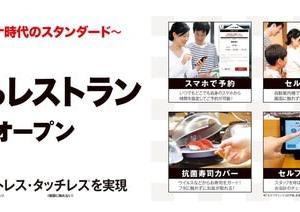 回転情報~無添くら寿司さん、「スマートくらレストラン」1号店「東村山店」がグランドオープン!
