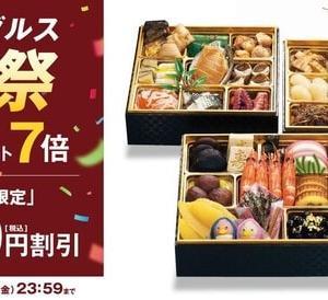 回転情報~無添くら寿司さん、くら寿司ネット通販楽天市場店楽天イーグルス感謝祭