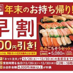 回転情報~吟味スシローさん、【ネット注文限定】年末のお持ち帰り!早割400円引き!