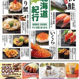 回転紀行~はま寿司さん、「北海道紀行」開催中!