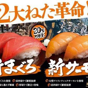 回転情報~はま寿司さん、「まぐろ」「サーモン」が品質UP!&大増量!