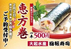 回転情報~大起水産回転寿司さん、恵方巻予約受付中