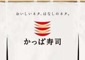 回転情報~かっぱ寿司さん、「緊急事態宣言」に伴う当社の対応について