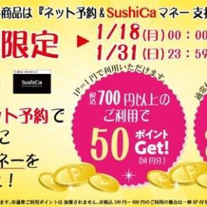 回転情報~魚べいさん、テイクアウト商品は「ネット予約&SushiCaマネー支払い」がお得!