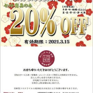 回転情報~回転寿司ととぎんさん、【期間限定!!】お持帰り20%クーポン!!
