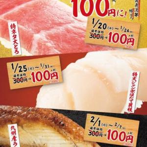 回転情報~吟味スシローさん、GoTo超スシロー第四弾 300円ネタが100円に!・国産ネタで日本を応援