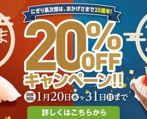 回転情報~活魚廻転寿司にぎり長次郎さん、【鹿児島発】たまくえ・ぶり20%オフキャンペーン