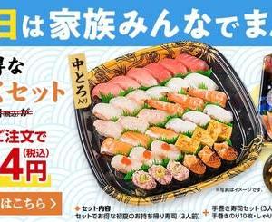 回転情報~かっぱ寿司さん、【‼ご予約承り中‼】父の日は家族みんなでまんぷく!かっぱ寿司のお持ち帰りでお家で楽しい父の日に♪