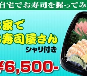 回転情報~回転すし道場さん、お家でお寿司屋さん