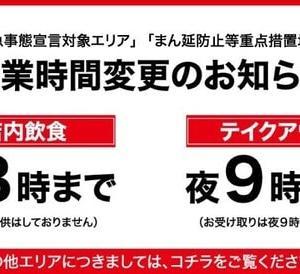 回転情報~無添くら寿司さん、自治体の自粛要請を受けた休業・営業時間変更などの店舗一覧