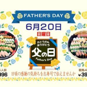 回転情報~寿しのむさしさん、父の日2021