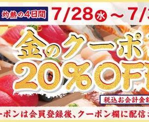 回転情報~かっぱ寿司さん、アプリ会員様限定!夏休み記念!店内飲食限定でご使用いただける『20%OFFクーポン』を配信中!~7/31(土)まで!今すぐアプリをダウンロード!