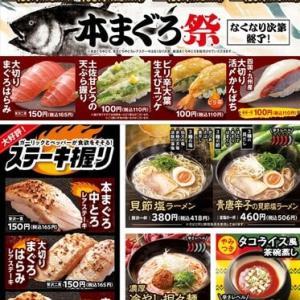 回転情報~はま寿司さん、~まぐろ本来の旨みを贅沢に楽しめる~ 「本まぐろ祭」開催!