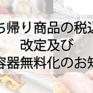 回転情報~魚べいさん、お持ち帰り商品の税込価格改定及び有料容器無料化のお知らせ
