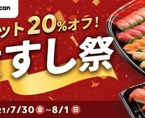 回転情報~かっぱ寿司さん、【‼出前館 週末すし祭‼】